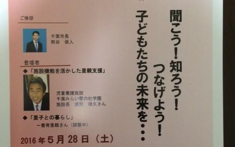 千葉市里親制度推進シンポジウム開催のお知らせ >>>>>終了しました。